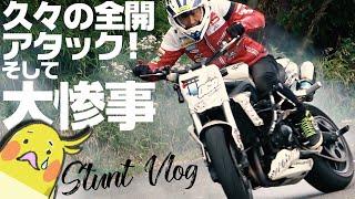 【バイクで1回転】久々のスタントライディングで大惨事 #OGAチャンネル #サーキット秋ヶ瀬 【VLOG】