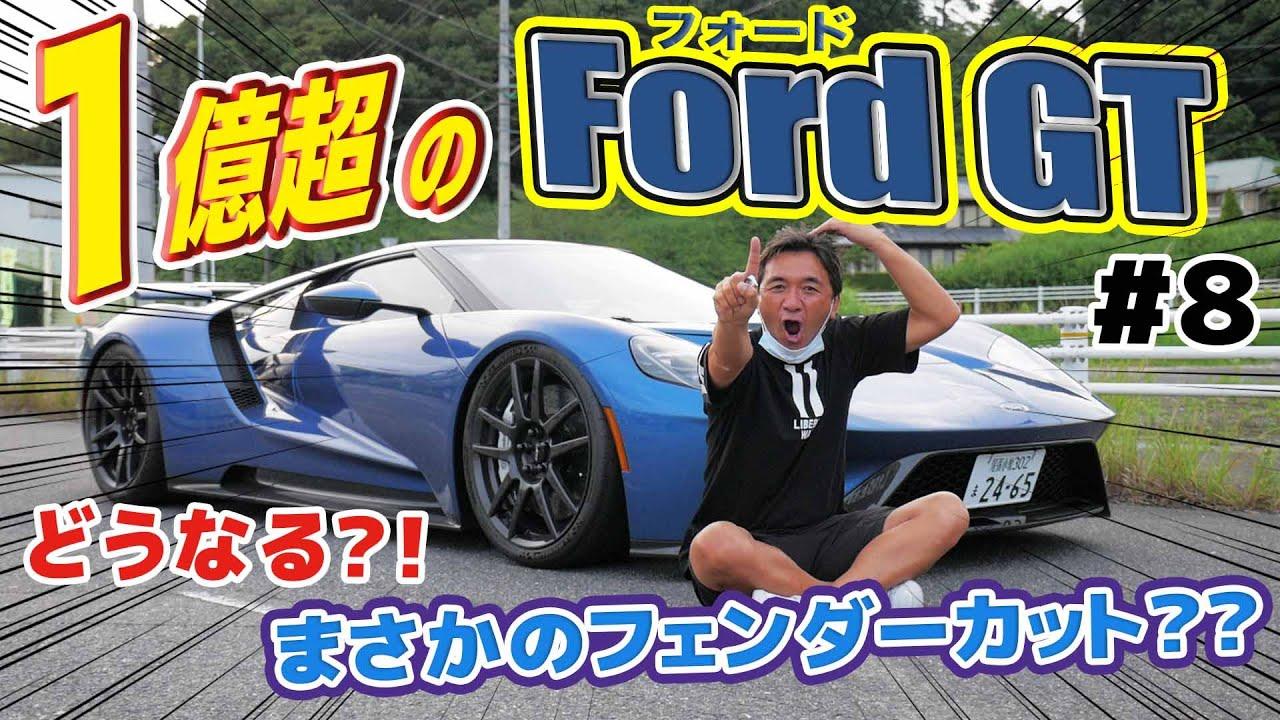 1億超「Ford GT」どうなる?!まさかのフェンダーカット?? #8