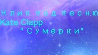Клип под песню Kate Clapp