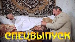 Анекдоты от А до Я СПЕЦВЫПУСК 2
