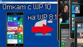 Как сделать откат с Windows 10 Mobile на Windows Phone 8.1?