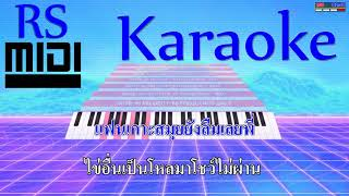 รักพี่ไข่นุ้ย : บิว กัลยาณี อาร์ สยาม [ Karaoke คาราโอเกะ ]