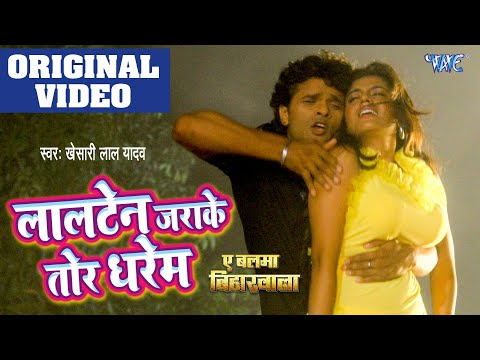 माज़ा लेलs सुहागवाली रतिया - Khesari Lal Yadav - Bhojpuri Songs 2015 new