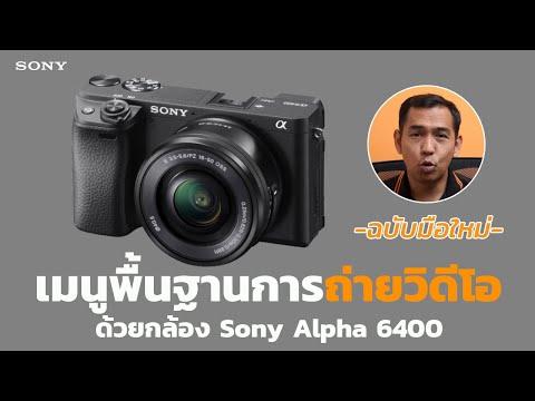 เมนูพื้นฐานการถ่ายวิดีโอด้วยกล้อง α6400 ฉบับมือใหม่ EP. 2