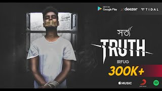 ... song : truth - সত্য artist irfug produced by addy on the beat cinematography