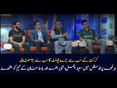 Pak Vs India: Former cricket players gives advices to Pakistan team