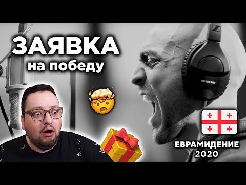 Tornike Kipiani - Take Me As I Am (Georgia) Евровидение 2020 | REACTION (реакция) + РОЗЫГРЫШ