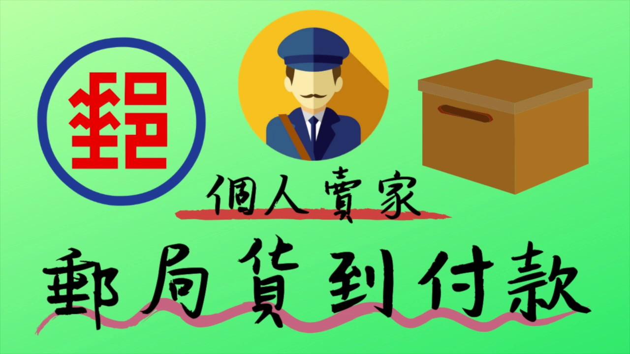 [ 教學 ] 個人賣家 如何透過 臺灣郵局 ( 中華郵政 ) 取貨付款 ! 除了全家便利商店跟 7-11 以外的選擇 ! - YouTube
