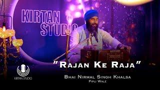 gurbani kirtan kirtan studio rajan ke raja bhai nirmal singh khalsa pipli wale ns khalsa