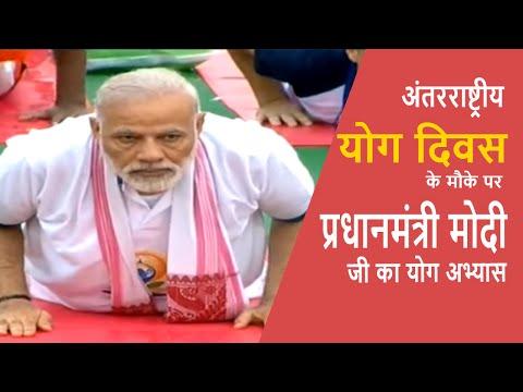 प्रधानमंत्री नरेंद्र मोदी Leads अंतरराष्ट्रीय योग दिवस Celebrations in लखनऊ