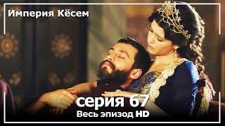 Великолепный век Империя Кёсем серия 67