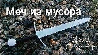 как сделать меч из камня