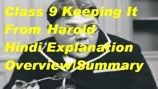 Class 9 Keeping It From Harold Hindi Explanation (Overview/Summary)