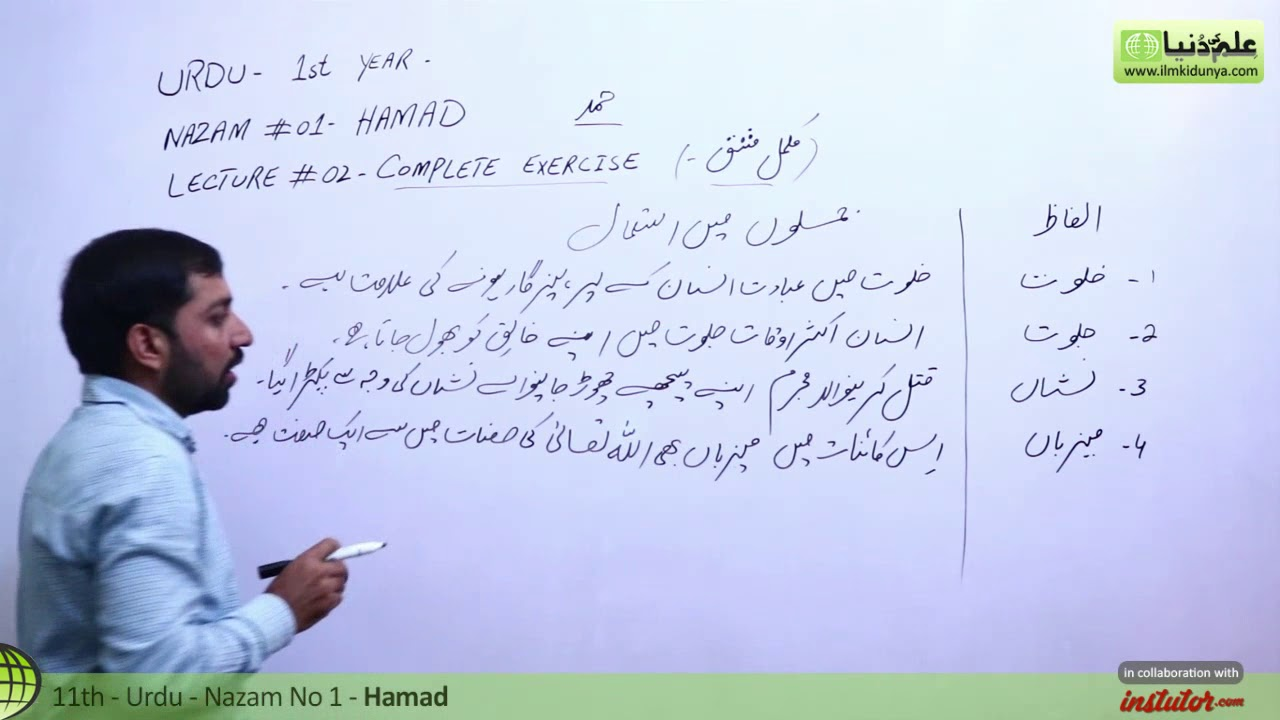 First Year Urdu,Nazm 1,lec 2,Complete Exercise-11th class Urdu