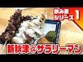 新秋津【居酒屋】サラリーマン の動画、YouTube動画。