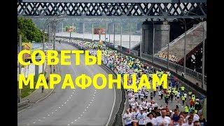 Короткие советы марафонцам