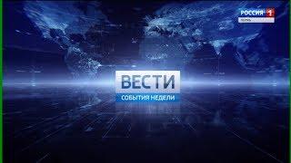 Вести Пермь. События недели (25.06.2017)