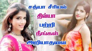 சத்யா சீரியல் திவ்யா யார் தெரியுமா? Sathya Serial Divya Biography   Actress Koli Ramya