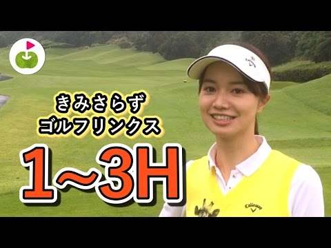 難関ゴルフコースをたのしみたい!【きみさらずゴルフリンクス】[1-3H] 三枝こころ
