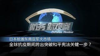 《防务新观察》 20200326 日本抢滩东南亚军火市场 全球抗疫期间跨出突破和平宪法关键一步?| CCTV军事