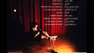 05. Sumaya Baalbaki - ahwak | سمية بعلبكي - أهواك