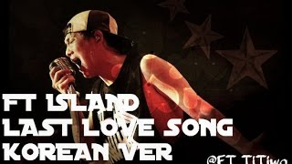 FT ISLAND Last Love Song KR Lyrics [KOR-ROM-ENG]