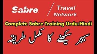 Sabre Full Training Online Class || Sabre Live Class