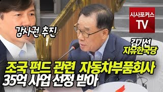 김기선 '조국 펀드 관련 자동차 부품회사 35억 사업 …