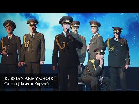 Russian Army Choir - Caruso (Памяти Карузо)
