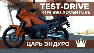 ЦАРЬ ЭНДУРО. KTM 990 Adventure. Тест-драйв.