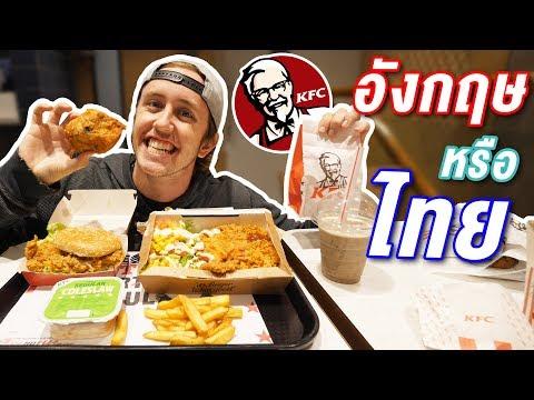 KFC ไทย หรือ KFC อังกฤษ!! ที่ไหนอร่อยกว่ากัน?!!