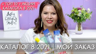 МОЙ ЗАКАЗ 8 2021 ТОП 10 АКЦИИ 8 каталог Орифлэйм Oriflame