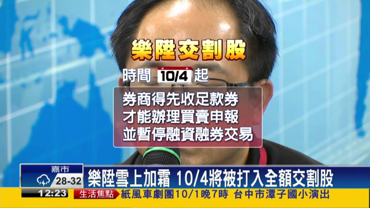 樂陞逾80億匯中 立委:錢進中國 債留臺灣-民視新聞 - YouTube
