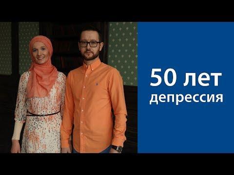 50 лет –