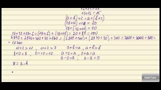 Математика 5-6 классы. 2. Сложение и вычитание натуральных чисел