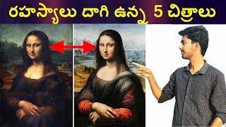 5 Hidden Secrets Behind Famous Paintings