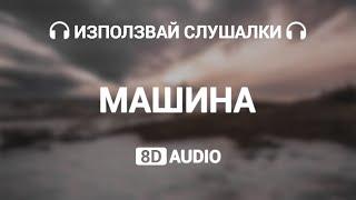 (8D AUDIO) ILIAN ft. NASO - MASHINA