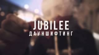 Jubilee - Дауншифтинг