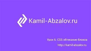 Урок 6. CSS обтекание блоков
