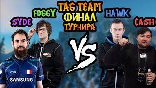 HawK + Cash vs Foggy + Syde. Финал ToD's Tag Team [Warcraft 3]