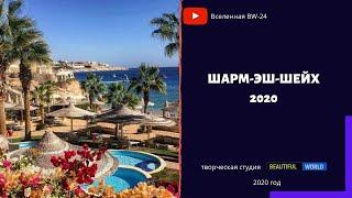 Шарм Эль Шейх Зимой СТОИТ ЛИ ЕХАТЬ Египет 2020 ПопулярнаяГеография