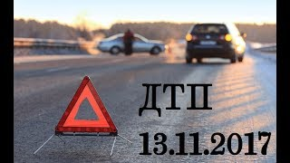 Свежая подборка аварий 13 11 2017.  ДТП Жесть! 18+  Car crash compilations