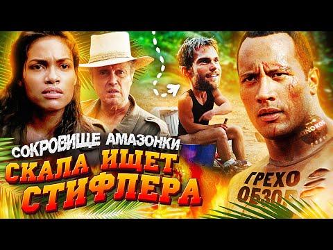 Грехо-Обзор 'Сокровище Амазонки'