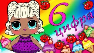 Цифра 6. Кукла ЛОЛ изучает цифры 0+ Развивающее видео. Развивайка.