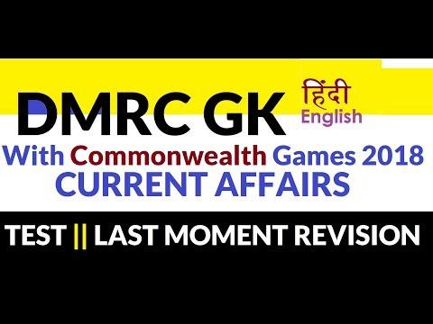 DMRC GK WITH COMMONWEALTH 2018 CURRENT AFFAIRS(हिंदी/ENGLISH LANGUAGE) TEST INSIDE