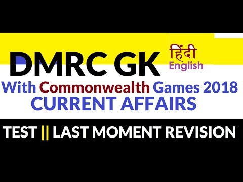 DMRC GK WITH COMMONWEALTH 2018 CURRENT AFFAIRS(हिंदी/ENGLISH LANGUAGE) TEST INSIDE