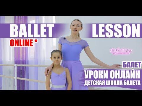 Детский балет видеоурок