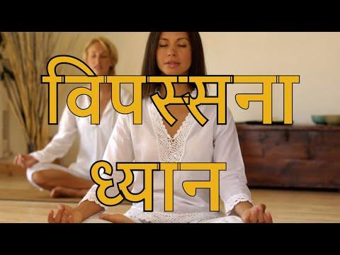 Vipassana dhyan # विपस्सना ध्यान # Vipassana meditation #