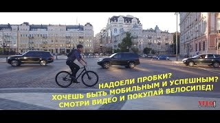 Надоели пробки? Хочешь быть мобильным и успешным? Смотри видео и покупай велосипед!(http://www.veloonline.com/ VeloOnline - это сеть велосипедных магазинов в Киеве и онлайн интернет магазин велосипедов. Так..., 2016-10-04T20:28:01.000Z)