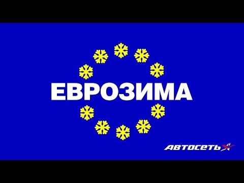 Какие шины разрешают в Европе зимой: нюансы в разных странах
